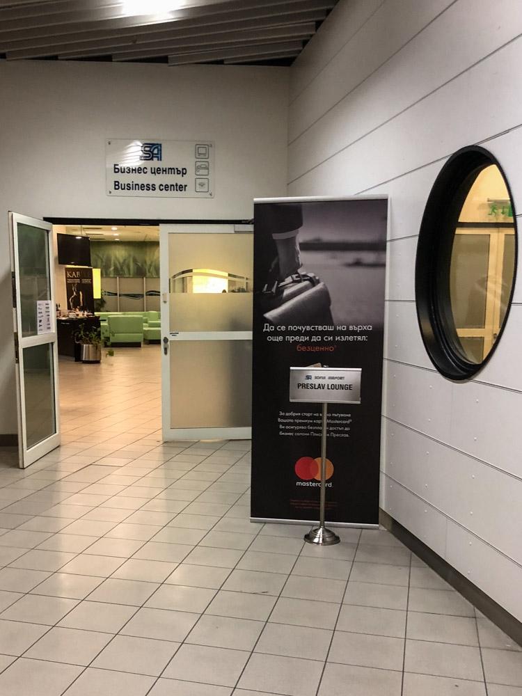 Σόφια αεροδρόμιο business lounge